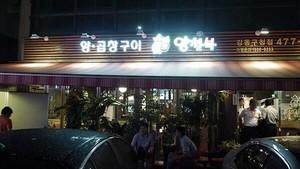 Shin hye's Mom's Restaurant