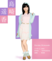 Team Surprise M15 Members:Shimazaki Haruka