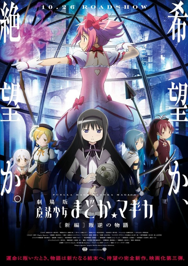 Madoka Movie Rebellion