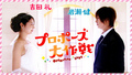 Proposal Daisakusen - japanese-dramas photo
