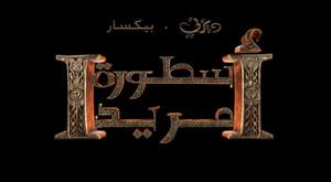 disney brave logo