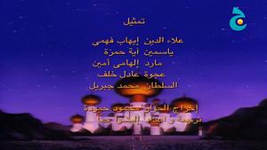 علاء الدين - المسلسل (نسخة العربية الفصحى)
