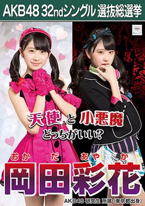 AKB48 13th Gen Kenkyuusei Official Sousenkyo Poster