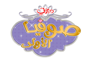 sofia the first - ডিজনি