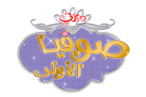 Sofia The First wallpaper possibly with a fleur de lis and a sign entitled sofia the first - disney