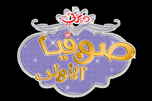 সফিয়া দ্যা ফার্স্ট দেওয়ালপত্র probably with a fleur de lis and a sign entitled sofia the first - ডিজনি