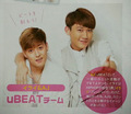130925 U-Kiss on Haru Hana Vol. 20  - u-kiss-%EC%9C%A0%ED%82%A4%EC%8A%A4 photo