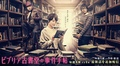 Biblia Koshodou no Jiken Techou - japanese-dramas photo