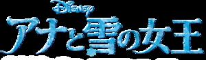 Frozen Japanese Logo
