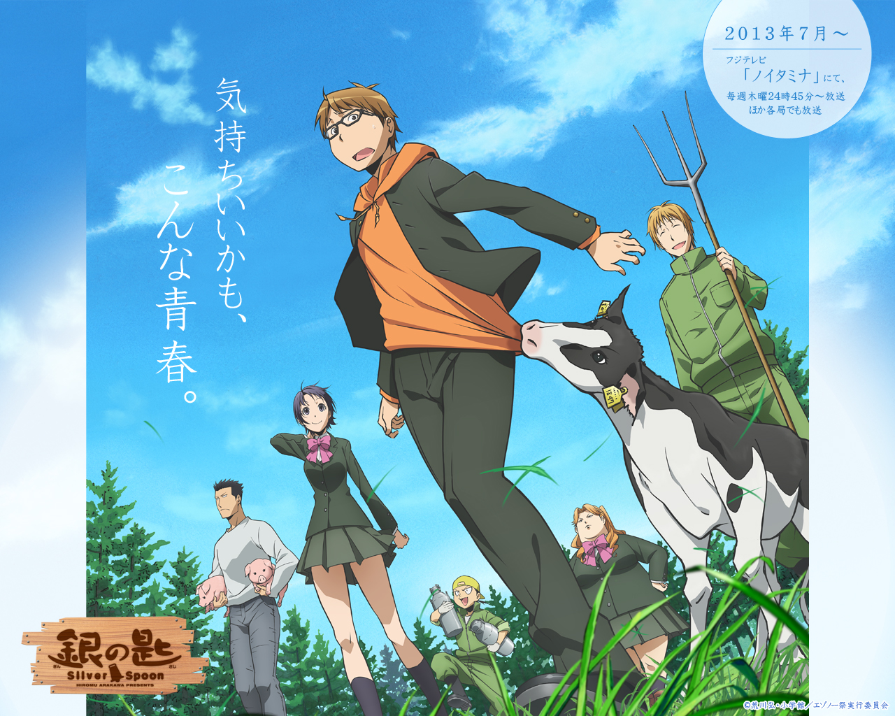 Gin no saji (silver spoon) images Gin no Saji HD wallpaper and ...