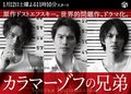 Karamazov no Kyodai - japanese-dramas photo
