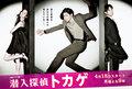 Sennyu Tantei Tokage - japanese-dramas photo