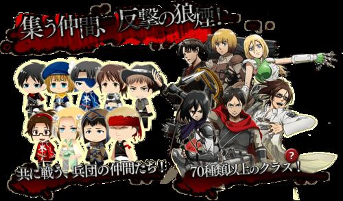 Shingeki no Kyojin (Attack on titan) wallpaper probably containing anime titled Shingeki no Kyojin - Hangeki no Tsubasa