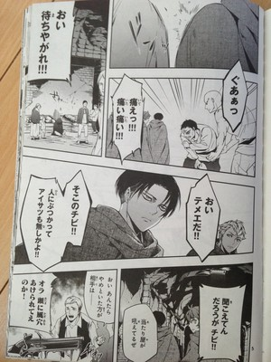 Shingeki no Kyojin SPINOFF - Birth of Levi