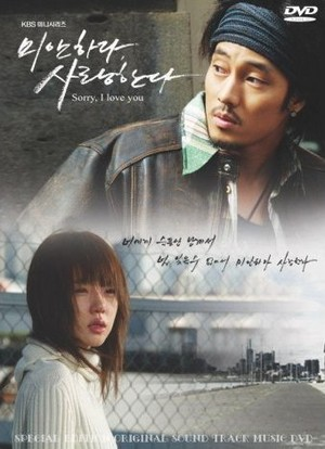 So Ji Sub As Cha Moo-hyeok 'Sorry I Love You'
