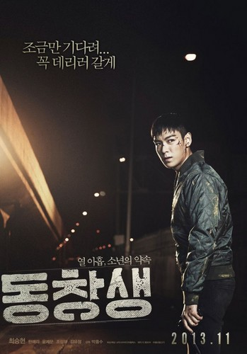 Choi Seung Hyun wallpaper possibly with a show, concerto and a fonte called T.O.P 'The Commitment (Alumni)'