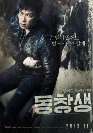 T.O.P 'The Commitment (Alumni)'