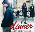 dinner - japanese-dramas photo