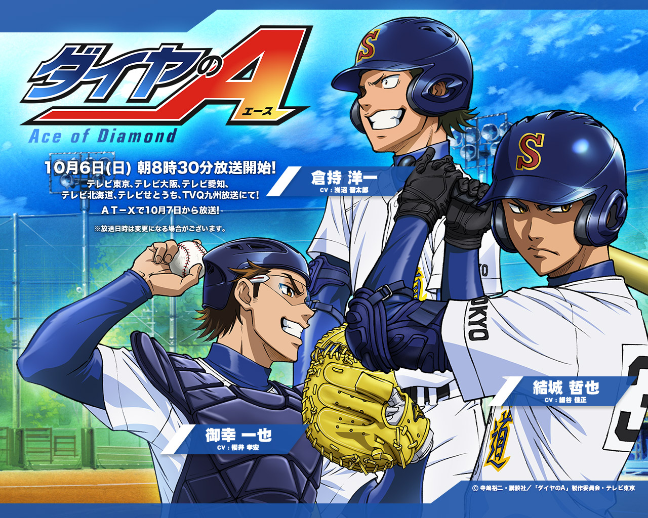 [Resim: Daiya-no-Ace-daiya-no-ace-ace-of-diamond...0-1024.jpg]