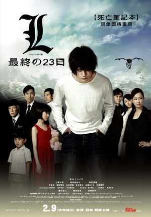 এল-মৃত্যু পত্র Lawliet (liveaction)