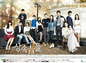 The Heirs Official Poster