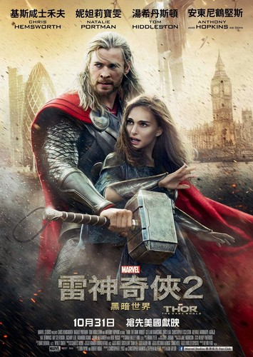Thor Amp Loki Hug It Out In Chinese Thor The Dark World
