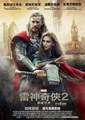 Thor: The Dark World - Chinese Poster