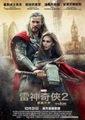 Thor: The Dark World - Chinese Poster