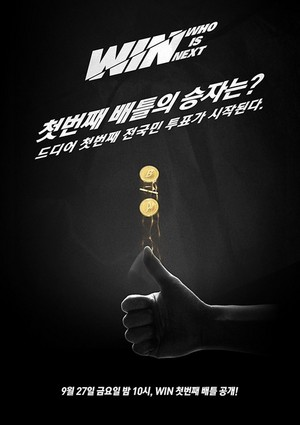 WIN: WHO IS अगला