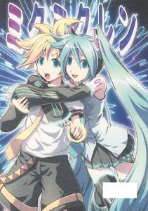 miku hugging len