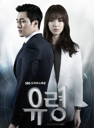 'Ghost - Drama'
