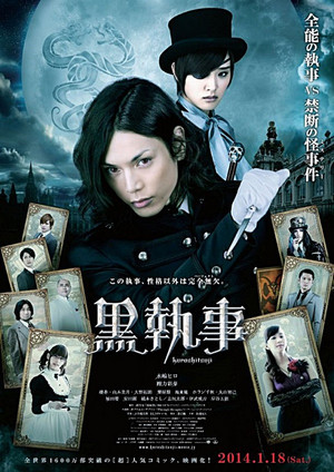 Black Butler official movie poster