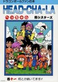 Dragon Ball Doujinshi - dragon-ball-z fan art