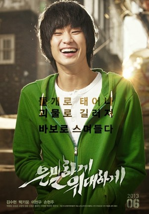 Film Kim Soo Hyun 'Secretly Greatly'