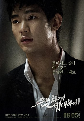 Kim SooHyun wallpaper containing a business suit called Film Kim Soo Hyun 'Secretly Greatly'