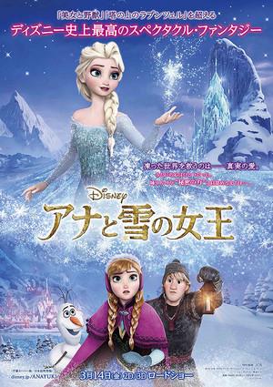 La Reine des Neiges Japanese Poster