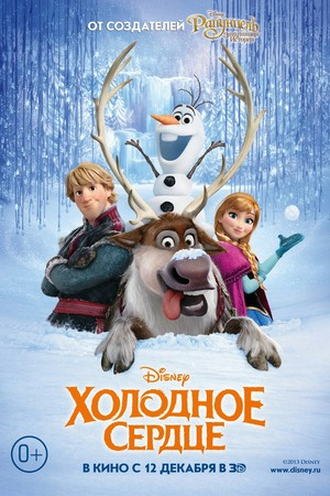 Frozen Russian Poster
