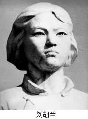 Liu Hulan ( 1932–1947)