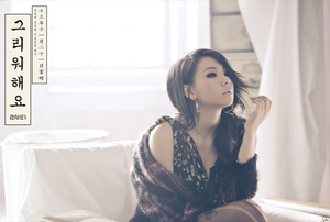 """CL's teaser фото for """"Missing You"""""""