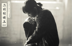 """Minzy's teaser 사진 for """"Missing You"""""""