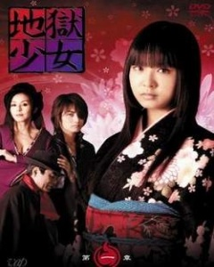Hell Girl Live Action