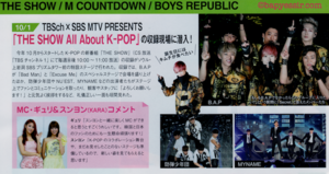 B.A.P for Haru Hana magazine vol. 21 (Dec