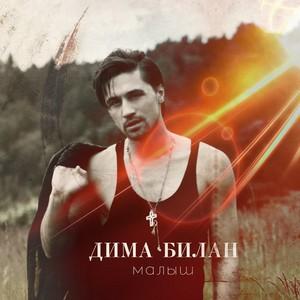 Dima Bilan at the cover of 'Malysh'