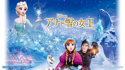 elsa e ana wallpaper titled Frozen - Uma Aventura Congelante wallpaper