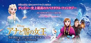 frozen Japanese Banner