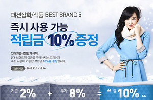 Victoria for Shilla Duty Free