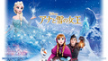 Frozen Wallpaper - frozen wallpaper