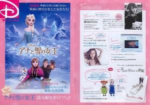 겨울왕국 Japanese Flyer