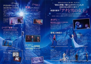 Frozen Japanese Flyer