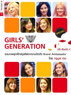 Girls Generation Ad